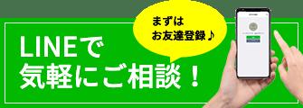 LINE登録で最新情報GET!! LINE QRコード